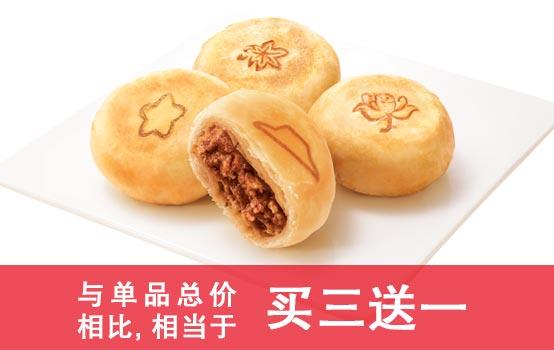 酥饼经典组合装(4只)
