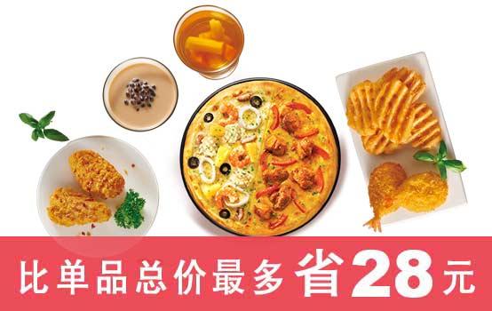 环球美味自由选套餐(厚享)