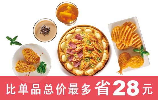 环球美味自由选套餐(芝心)