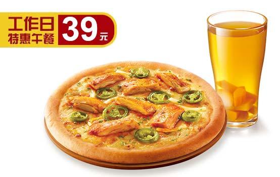 墨西哥查波里风味鸡肉比萨套餐
