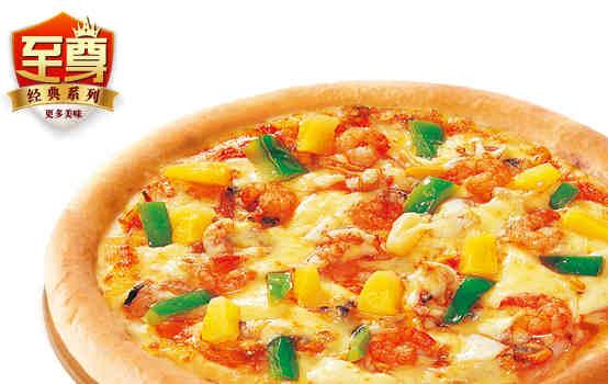 海鲜至尊比萨