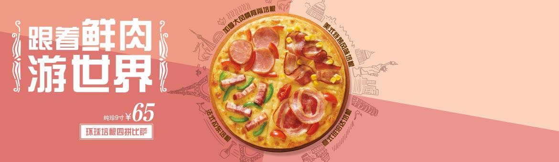 必胜客披萨新品环球培根四拼比萨,优惠价65元起