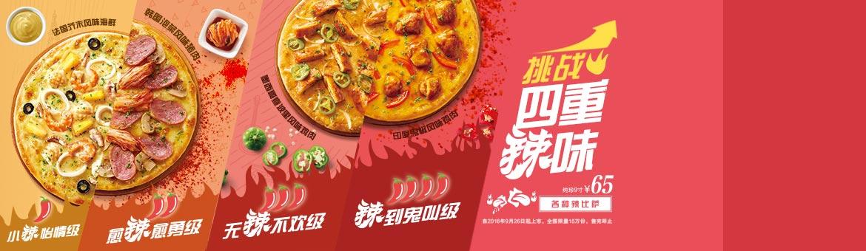 必胜客菜单新品各种辣披萨任意双拼,优惠价65元起