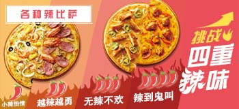 必胜客各种辣披萨