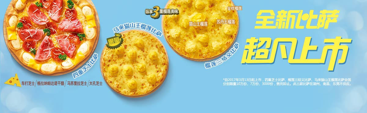 必胜客网上订芝士披萨,榴莲披萨,培根披萨