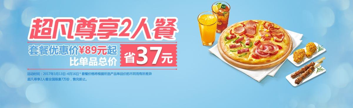 必胜客网上订2人套餐披萨,鸡翅,烤串89元起