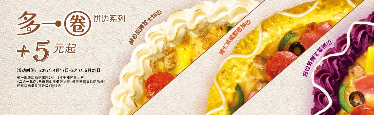 必胜客比萨网上订餐优惠Pizza Ring+官网产品满39元免外送费