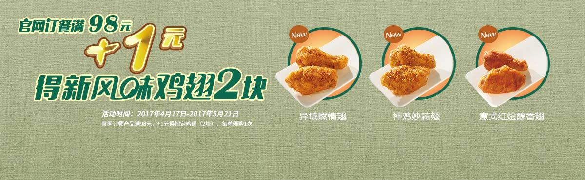 必胜客网上外卖订餐优惠活动6种鸡翅+1元换购