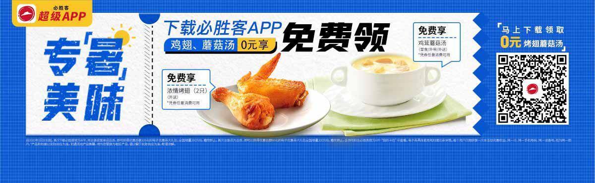 下载有礼banner