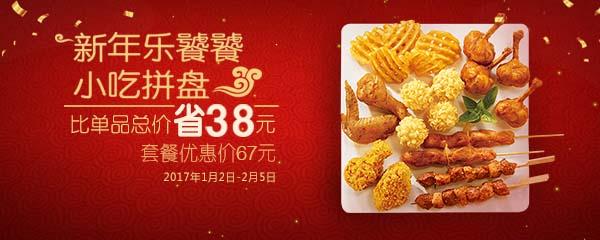 新年乐饕饕小吃拼盘